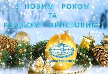 Вітаємо з НОВИМ 2019 роком та Різдвом Христовим!!!
