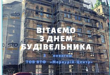(Українська) ВІТАЄМО З ДНЕМ БУДІВЕЛЬНИКА!