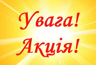 (Українська) Увага!!! Акцію -15 % продовжено до 01.06.2020 р.